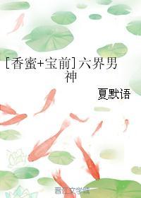 [香蜜+宝前]六界男神